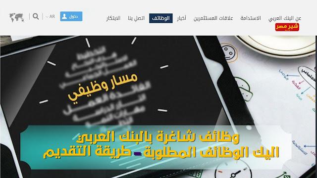 وظائف البنك العربي -رابط التقديم علي وظائف البنك العربي
