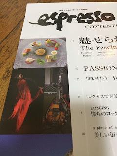 福岡経済別冊版espresso