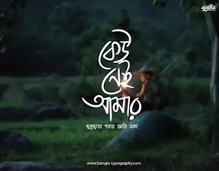 Recommended; Most Viewed; See the best Bengali typography, Bangla Lettering design. Mustafa Saeed Mustaqim. কেউ নেই আমার