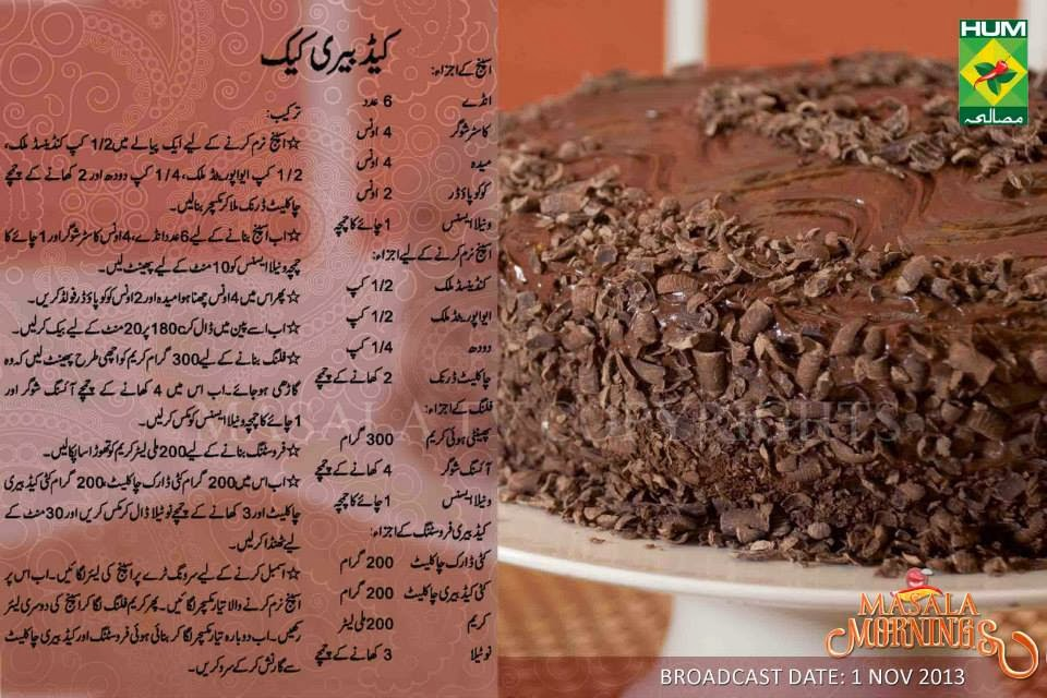 Ice Cake Recipes In Urdu: Masala Mornings With Shireen Anwer: February 2014