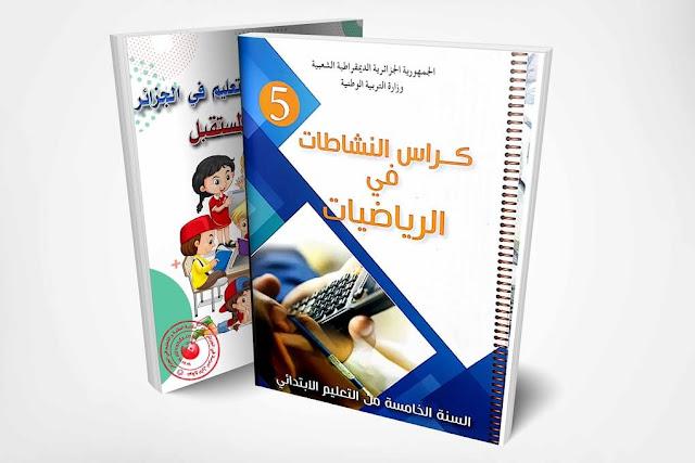 كراس النشاطات في الرياضيات الطبعة الجديدة السنة الخامسة إبتدائي الجيل الثاني