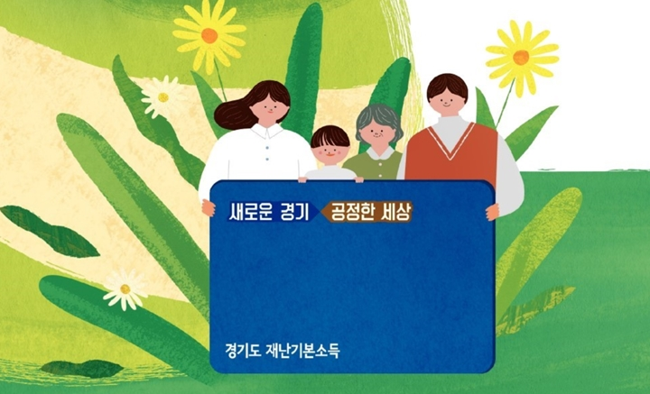 Disaster Basic Income in Gyeonggi-do