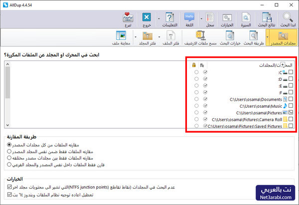 برنامج حذف الملفات المكررة معرب