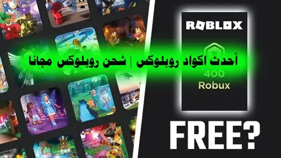أكواد روبلوکس فلوس, جميع اكواد لعبة Roblox, اكواد لعبة Roblox 2020, اكواد ملابس Roblox مجانا, كود روبلوکس شحن, أكواد Roblox 2021, اكواد روبلوکس ملابس, اكواد لعبة Roblox 2021