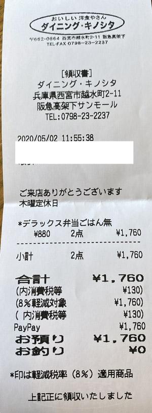 ダイニング キノシタ 2020/5/2 のレシート