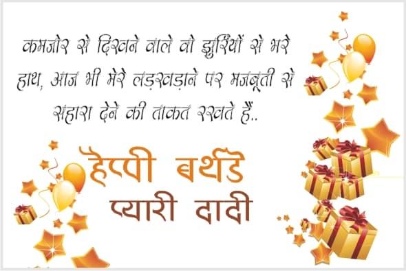 Birthday Shayari For Grandmother In Hindi whatsapp