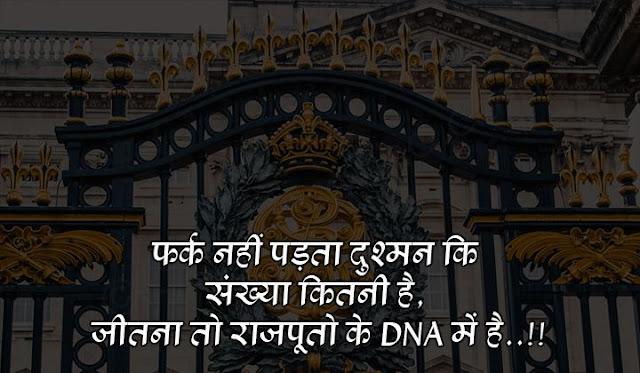 rajput status for baisa