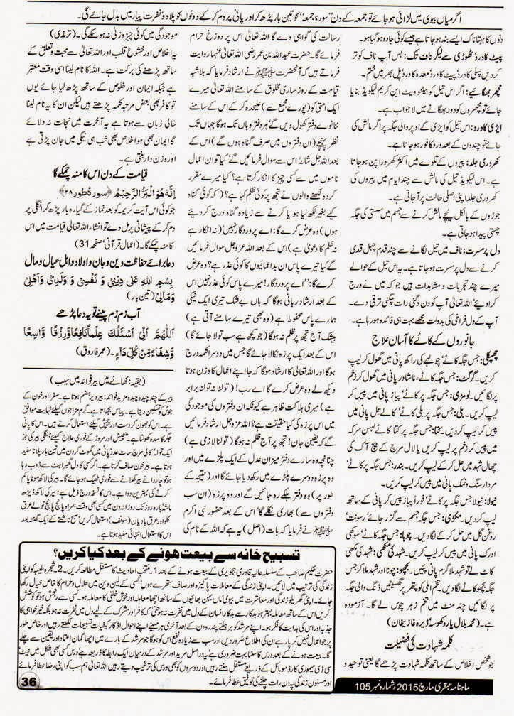 Page 36 Ubqari Magazine March 2015