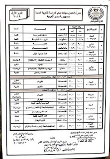 جدول امتحانات الثانوية العامة 2019 اعتماد جدول امتحانات الصف الثالث الثانوي 2019