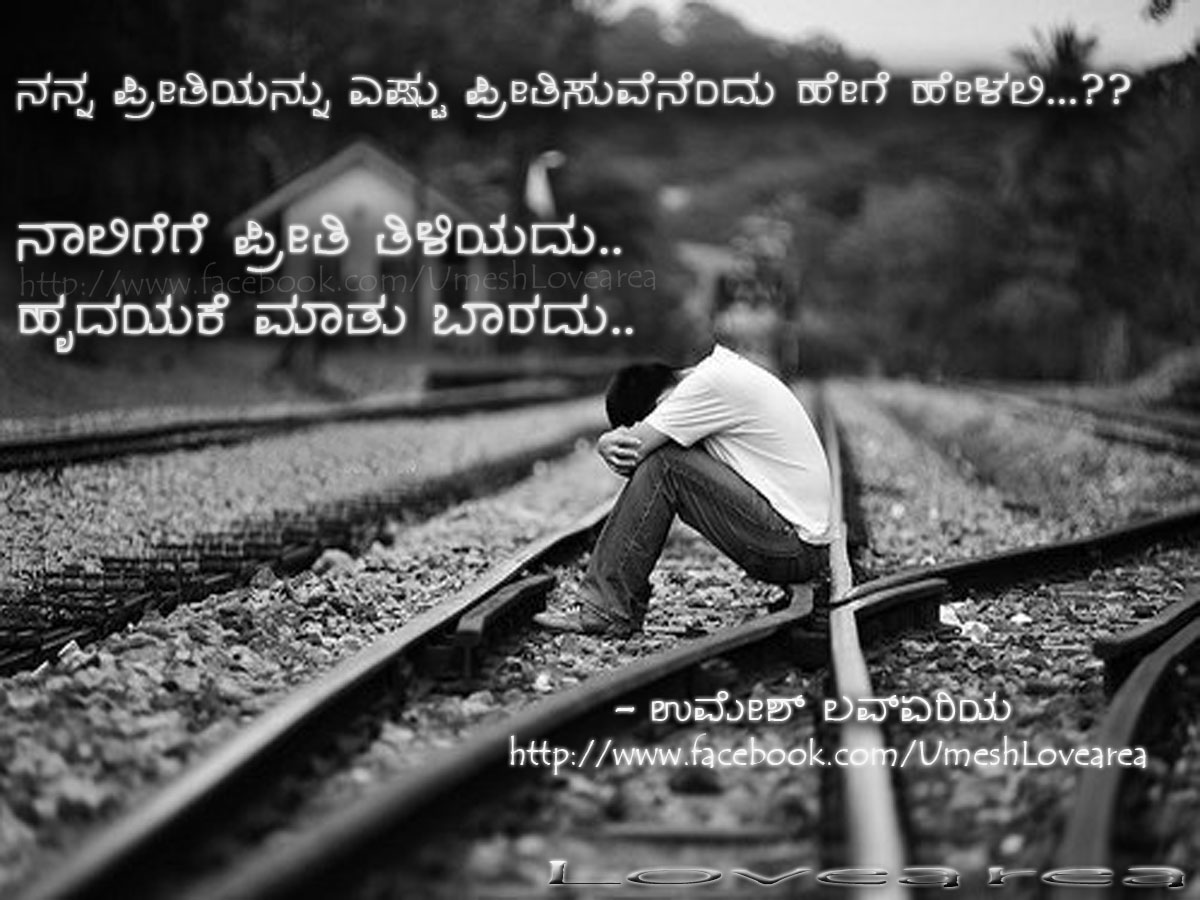 Fresh Love Feeling Images In Kannada - Soaknowledge