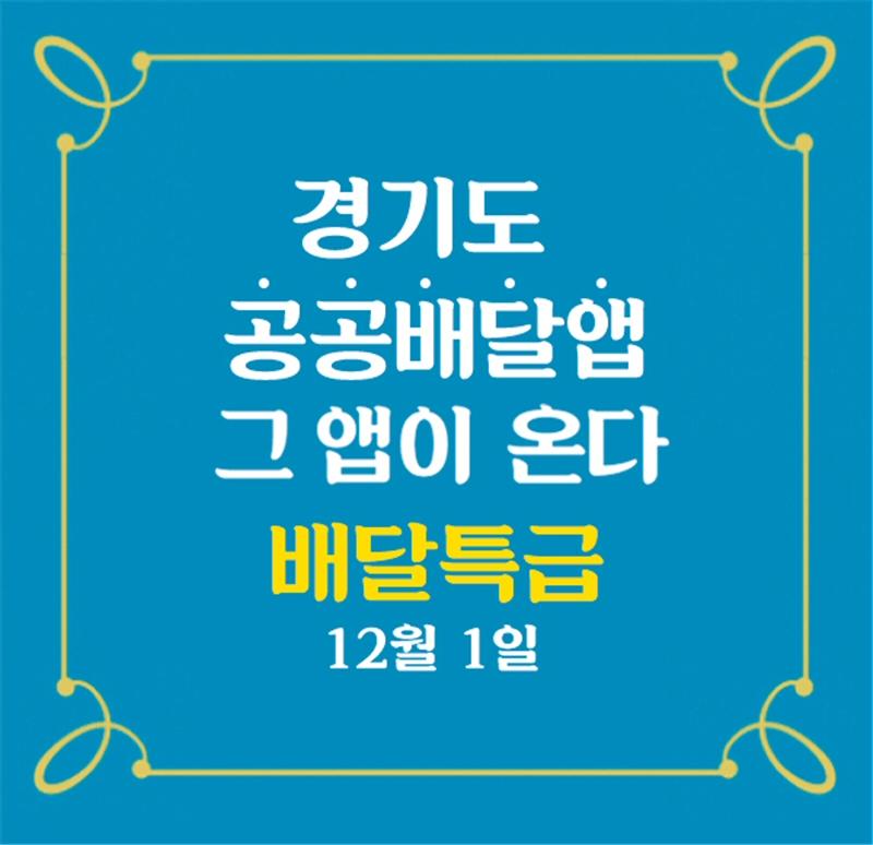 경기도주식회사, 12월 1일 화성·오산·파주에서 '배달특급' 시범 운영