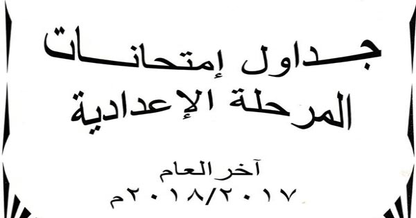 """جدول امتحانات الترم الثاني """"آخر العام"""" 2018 محافظة القليوبية المرحلة الأعدادية"""
