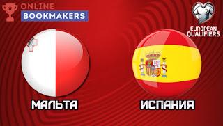 Испания - Мальта смотреть онлайн бесплатно 15 ноября 2019 Испания - Мальта прямая трансляция в 22:45 МСК.