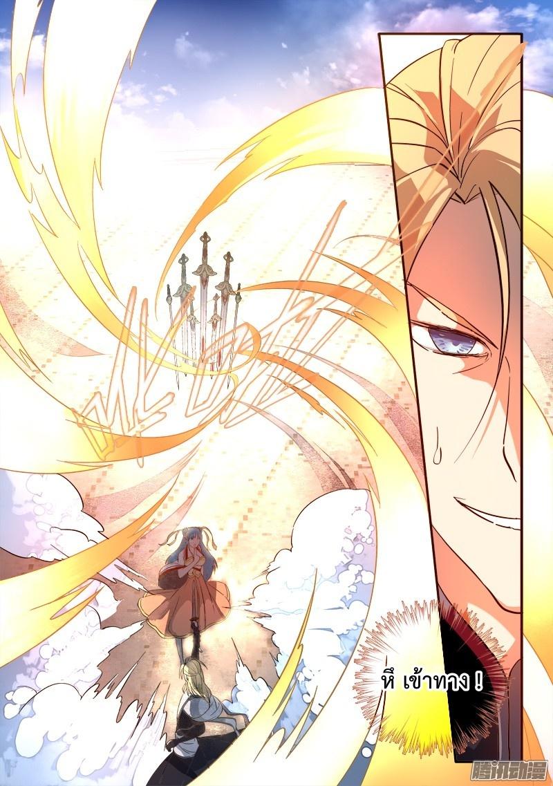 อ่านการ์ตูน Spirit Blade Mountain 243 ภาพที่ 11