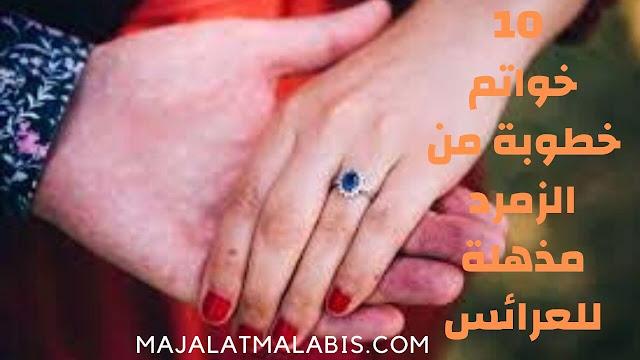 10 خواتم خطوبة من الزمرد مذهلة للعرائس