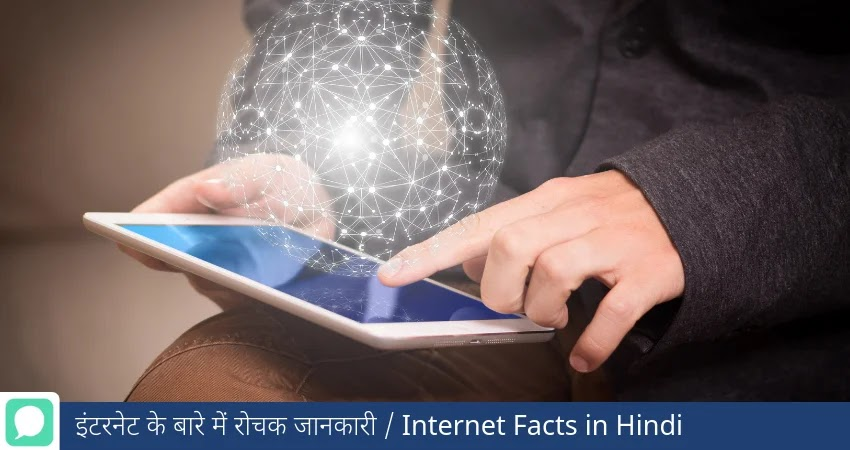 Amazing Internet facts in Hindi