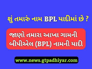 How Can I Check My BPL List In Gujarat