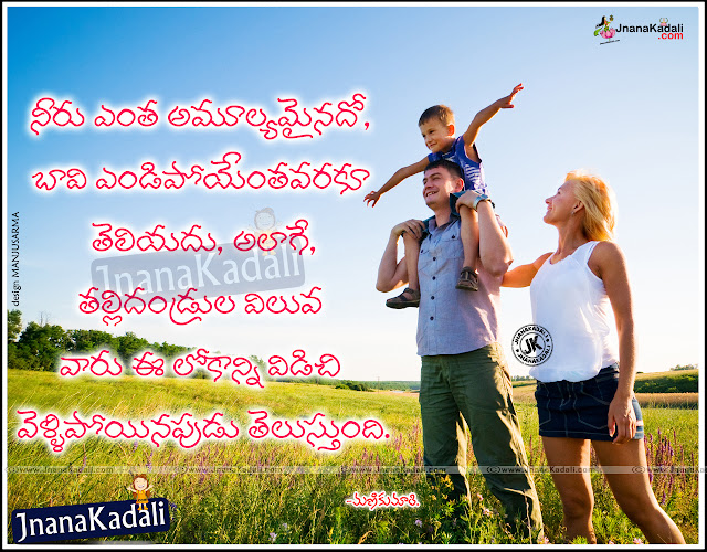 telugu quotes, parents quotes in telugu, ammaanaanna kavithalu in telugu, father and mother hd wallpapers free download,Facebook sharing best telugu father and mother quotes in telugu, Father and Mother Value Quotes in Telugu, Telugu amma kavithalu, Nanna kavithalu in Telugu, Father and Mother hd wallpapers, Importance of Father and Mother in our life Quotes in Telugu, Father and Mother Sacrifice Sayings in Telugu, best meaning of father and mother in Telugu, Telugu inspirational Father and Mother True value Quotes