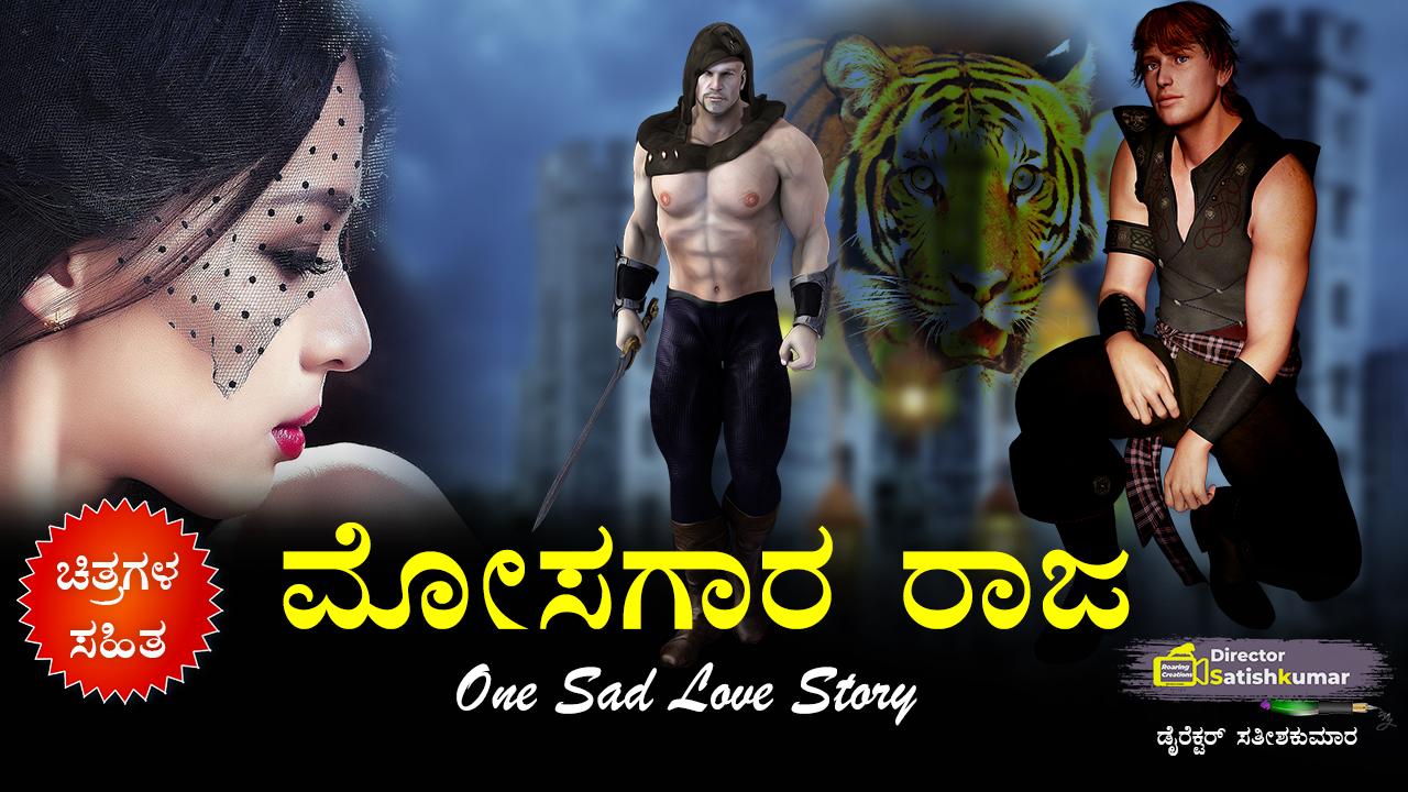 ಮೋಸಗಾರ ರಾಜ - The King Cheater - Kannada Sad Love Stories - ಕನ್ನಡ ಕಥೆ ಪುಸ್ತಕಗಳು - Kannada Story Books -  E Books Kannada - Kannada Books
