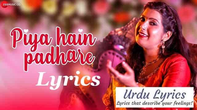 Piya Hain Padhare Lyrics - Dr Anamika Singh