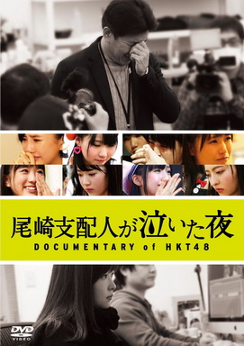 [TV-Variety] HKT48 – 尾崎支配人が泣いた夜 DOCUMENTARY of HKT48 (DVDRIP)
