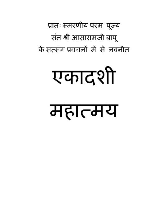 एकादशी महात्मय पीडीऍफ़ पुस्तक हिंदी में | Ekadashi Mahatmay PDF Book In Hindi Free Download