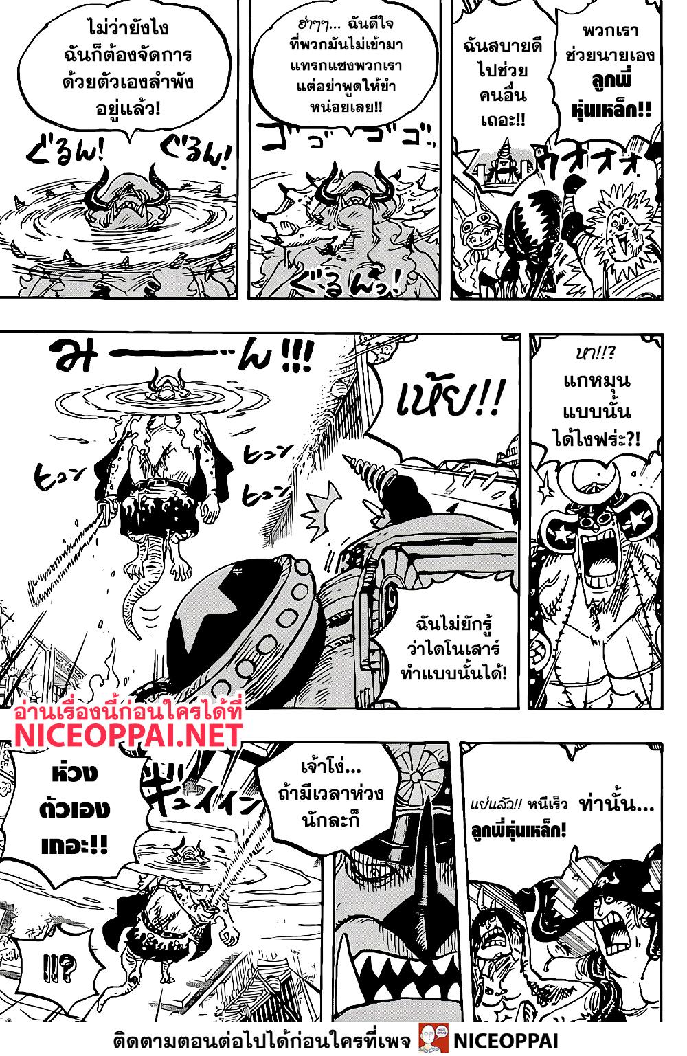 One Piece 1019 TH