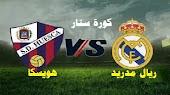 نتيجة وملخص مباراة ريال مدريد وهويسكا السبت 31 اكتوبر الدوري الاسباني