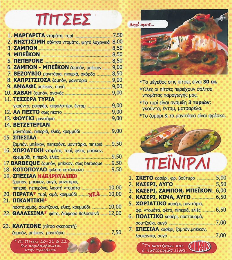 catalogo di una pizzeria