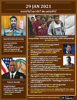 Daily Malayalam Current Affairs 29 Jan 2021