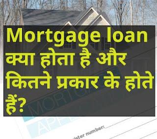 Mortgage loan क्या होता है।