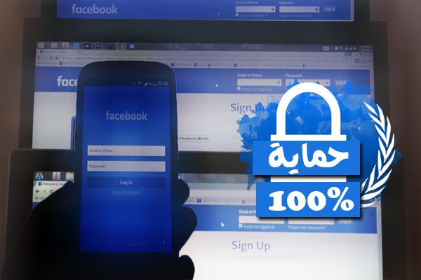 حماية الفيسبوك من الاختراق - و تجنب إغلاقه .