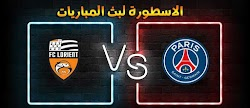 موعد وتفاصيل مباراة باريس سان جيرمان ولوريان الاسطورة لبث المباريات بتاريخ 16-12-2020 في الدوري الفرنسي
