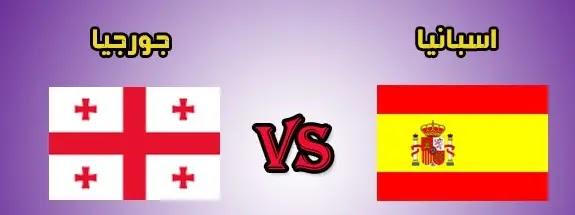 موعد مواجهة منتخبي اسبانيا وجورجيا ضمن الجوله الثانيه للتأهل لكأس العالم 2022