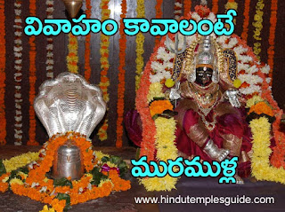 http://www.hindutemplesguide.com/search?q=muramalla
