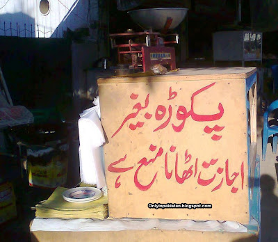 Funny pakistani shop board