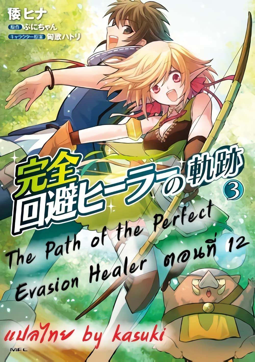 The Path of the Perfect Evasion Healer ตอนที่ 12