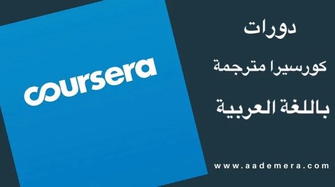 دورات موقع كورسيرا مترجمة بالغة العربية