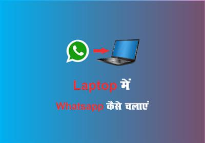 Laptop Me WhatsApp Kaise Chalaye , google par whatsapp kaise chalaye