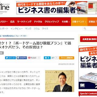 【WEB紹介】MarkeZineでパセラAKIBAマルチエンターテインメント店が紹介され…