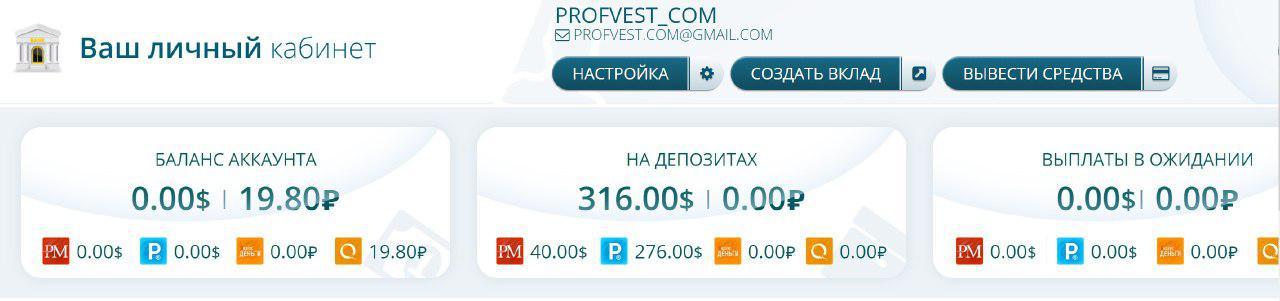 Депозит в One Profit9