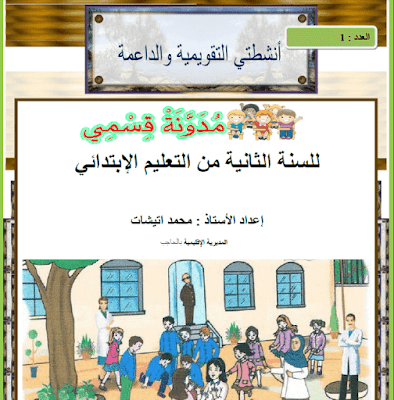 انشطة التقويم التشخيصي في اللغة العربية للمستوى الثاني ابتدائي