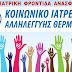 Από Δευτέρα 11 Ιανουαρίου, το Κοινωνικό Ιατρείο Αλληλεγγύης ανοίγει και πάλι