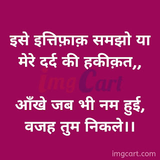 Sad Love Image Quotes In Hindi