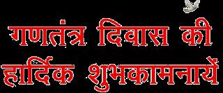 26 January Ki Hardik Shubhkamnaye