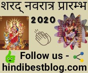 Sharad Navratri 2020 Dainik Panchang