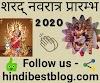 Sharad navratri start date 2020 with details, 2020 शरद् नवरात्र प्रारम्भ