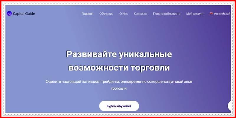 Мошеннический сайт capital-guide.com – Отзывы, развод! Компания Capital Guide мошенники