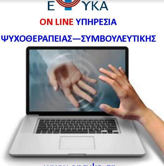 Δωρεάν online υπηρεσίες ψυχοθεραπείας -συμβουλευτικής