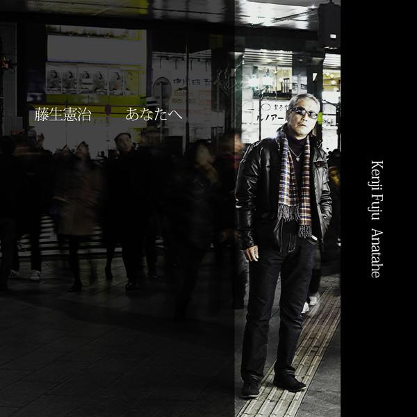 [Single] 藤生憲治 – あなたへ (2016.04.06/MP3/RAR)